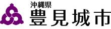tomigusuku2