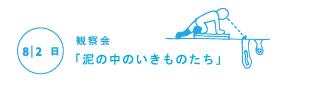 漫湖自然学校2015web_17