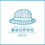 漫湖自然学校2015開校!