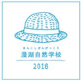 漫湖自然学校2016web_17