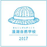 漫湖自然学校2017web_07